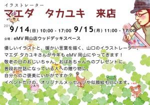 マエダ,似顔絵,前田,タカユキ,イベント,岡山