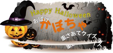 ハロウィン,halloween,