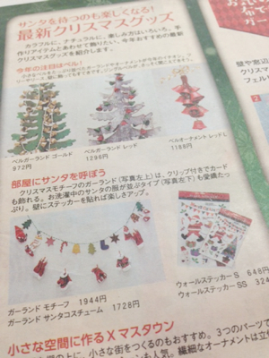 雑貨,岡山,取材,クリスマス,