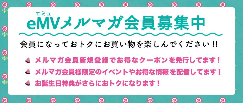岡山、倉敷にあるインテリア・生活雑貨・ギフトのお店 eMV – エミュ –