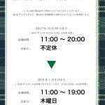 eMV岡山店営業時間変更のお知らせ。