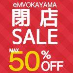 6年間の感謝を込めて。eMV岡山店閉店セールを開催します。