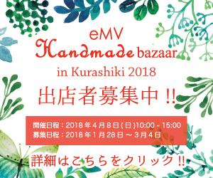 ハンドメイドバザールin倉敷2018出店者募集バナー