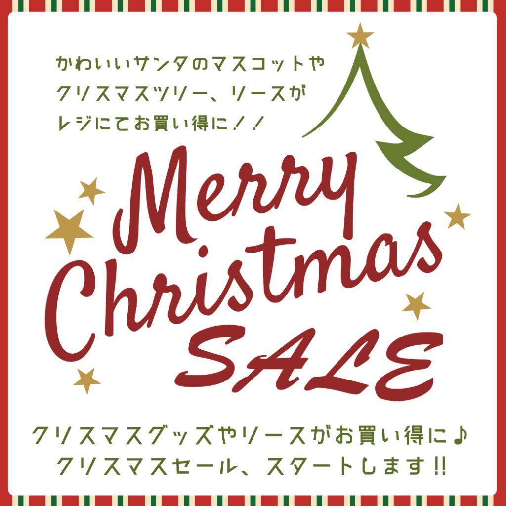 クリスマスセール2019-line