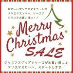 クリスマスグッズやクリスマスリースがお買い得に!クリスマスセールスタート!