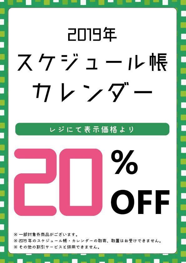 スケジュール帳セール2019-20%off
