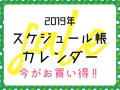 blog-スケジュール帳セール