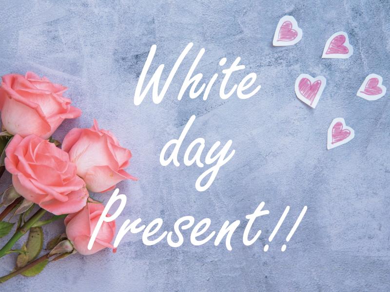 ホワイトデーのプレゼントはもうお決まりですか?プレゼントで喜ばれる雑貨をまとめました。