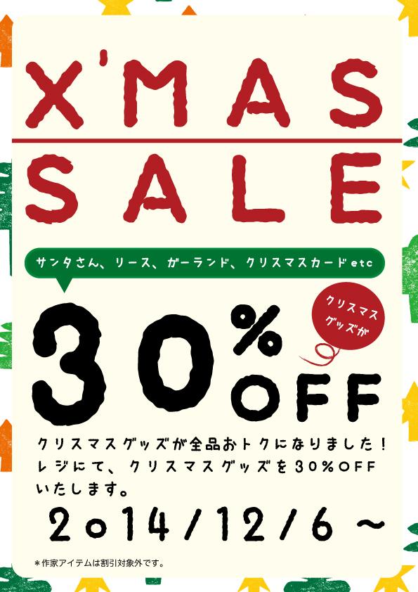 クリスマス,xmas,セール,sale,岡山,倉敷,emv,EMV,エミュ,エミュー