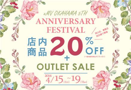 eMV岡山周年祭